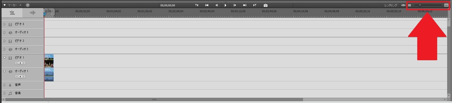 Adobe Premiere Elements2018 タイムラインを拡大縮小する方法