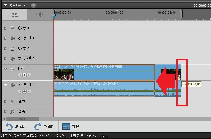 Adobe Premiere Elements2018 タイムライン内の動画を編集する方法