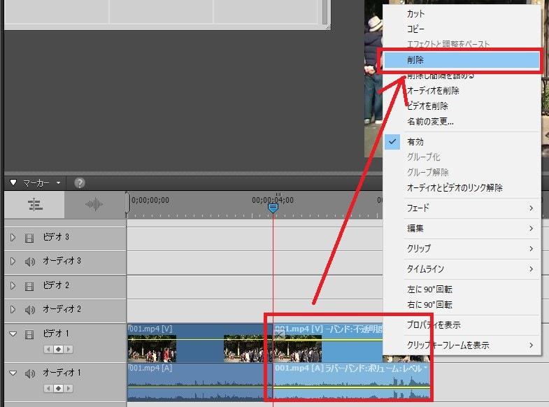 Adobe Premiere Elements2018 タイムライン内の動画を削除する方法