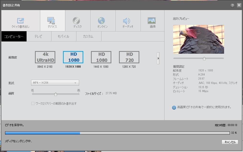 Adobe Premiere Elements2018 タイムラインを書き出しする方法