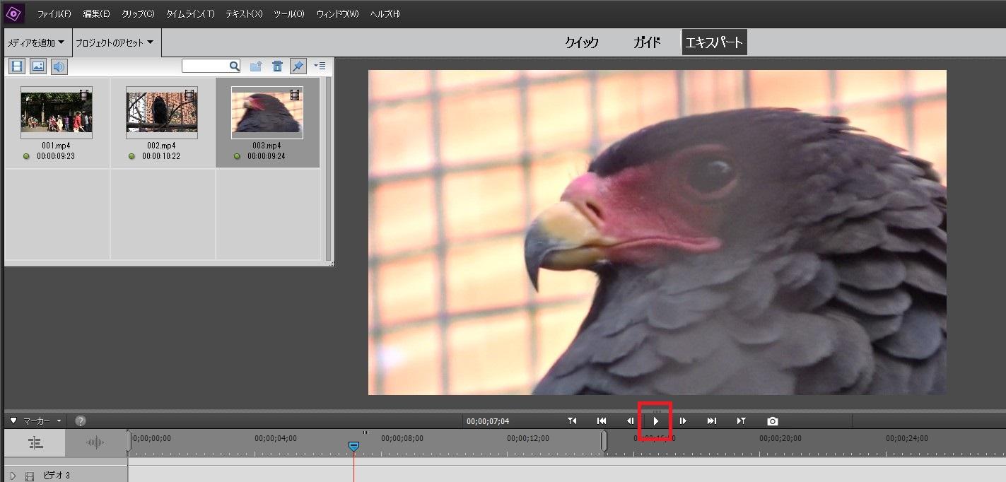 Adobe Premiere Elements2018 タイムライン内の動画を再生する方法