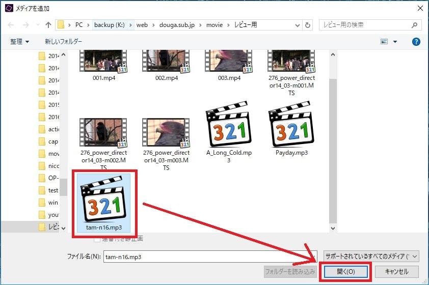 Adobe Premiere Elements2018 BGM音楽ファイルを読み込む方法