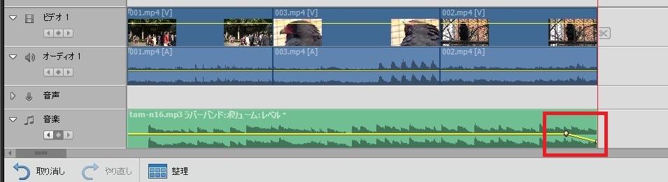 Adobe Premiere Elements2018 BGM音楽をフェードアウトインさせる方法