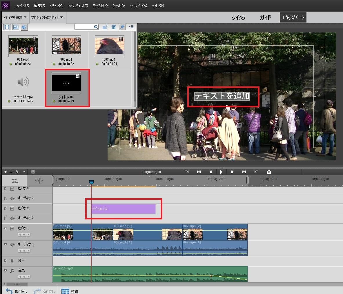 Adobe Premiere Elements2018 新規タイトルの作成方法