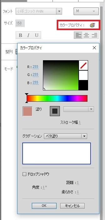 Adobe Premiere Elements2018 テキストテロップのデザイン編集