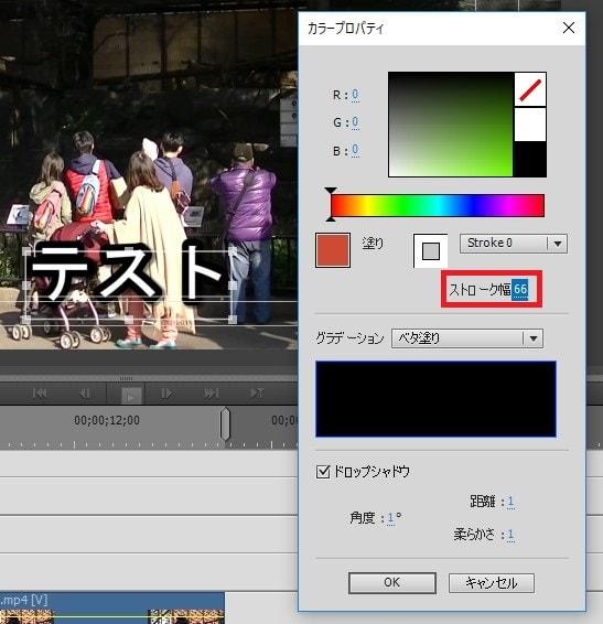 Adobe Premiere Elements2018 テキストテロップのスタイル変更