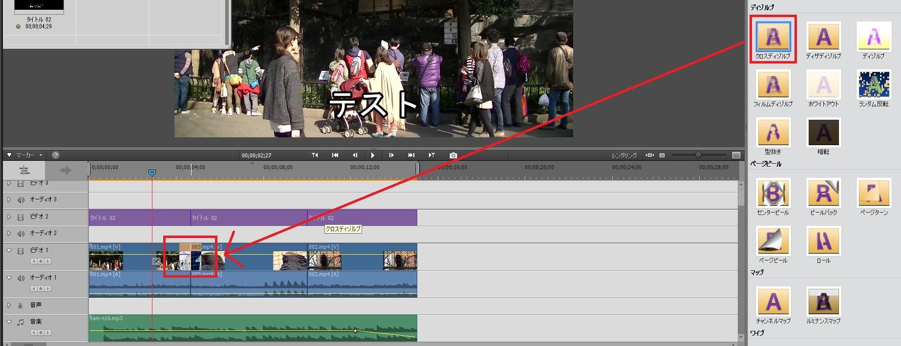 Adobe Premiere Elements2018 トランジションを挿入する方法