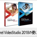 Corel VideoStudio 2018の使い方 機能の紹介 動画編集ソフト ビデオスタジオ入門(1)