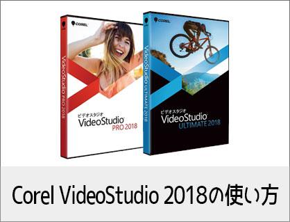 Corel VideoStudio 2018の使い方(4) テキストテロップ(タイトル)の挿入方法 動画編集ソフト コーレルビデオスタジオ入門