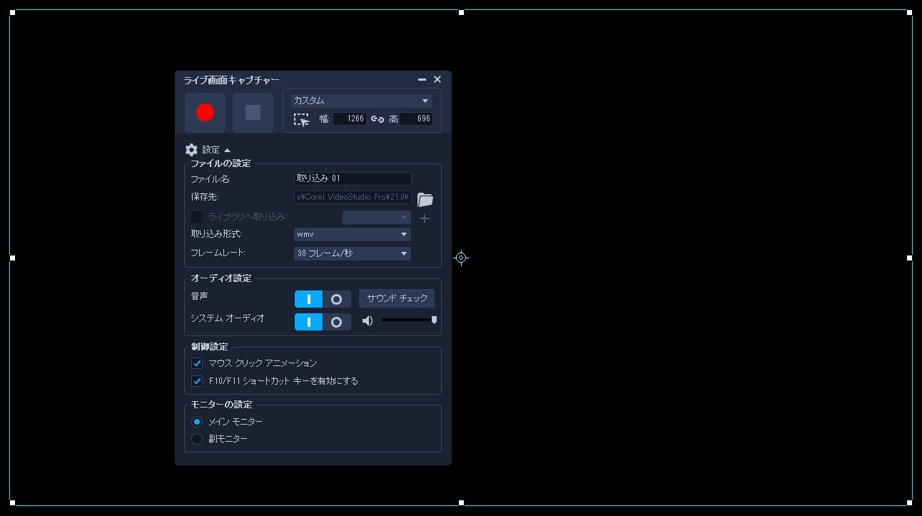 CorelVideoStudio2018 Live Screen Capture