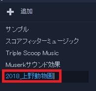 Corel VideoStudio 2018 新規フォルダ名前変更