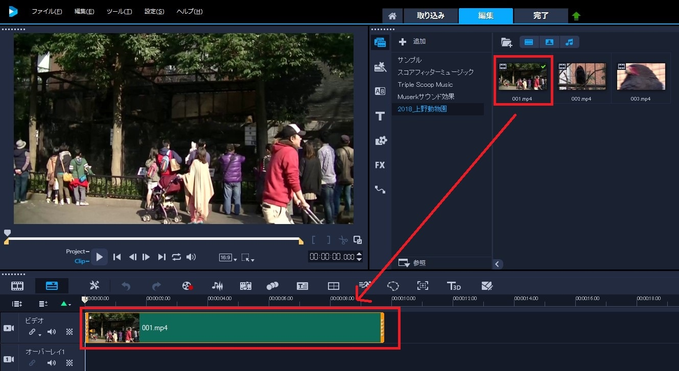 Corel VideoStudio 2018 動画ファイルをタイムラインに読み込む方法