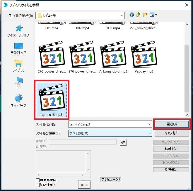 動画編集ソフトCorel VideoStudio 2018 メディアファイルの取り込み方