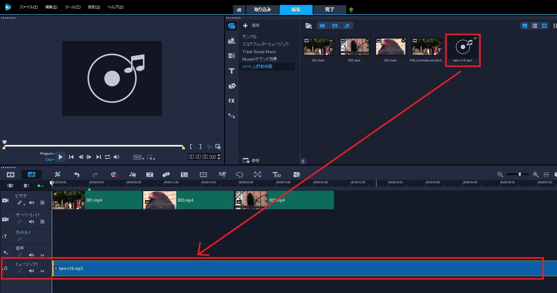 動画編集ソフトCorel VideoStudio 2018 メディアファイルをタイムラインに挿入する方法