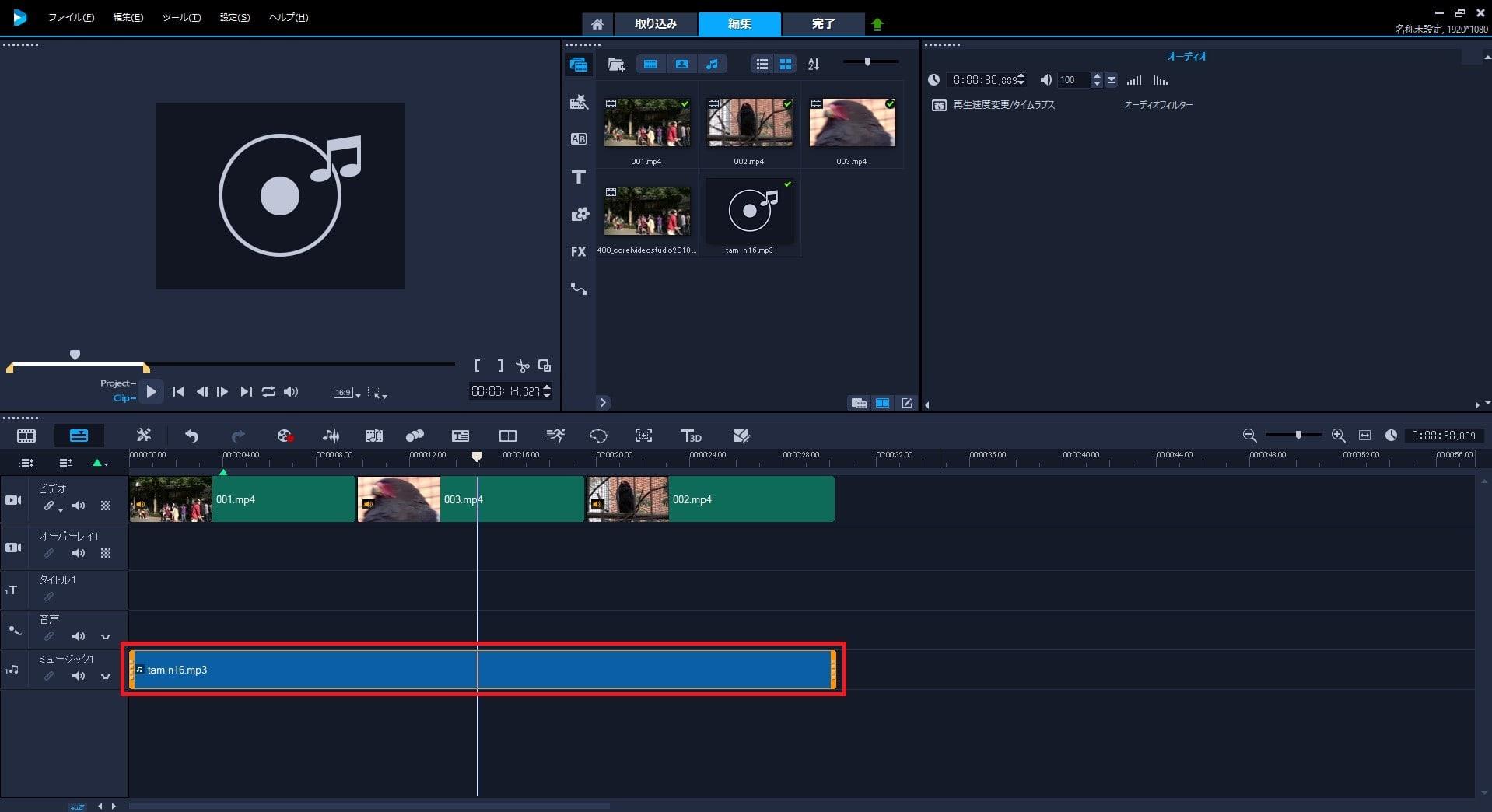 動画編集ソフトCorel VideoStudio 2018 タイムラインの音楽ファイルの音量を調整する方法