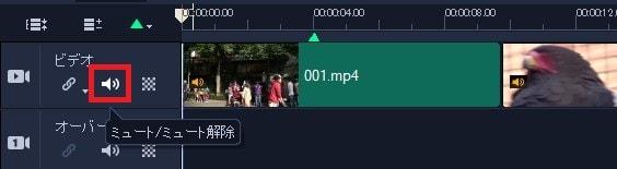 動画編集ソフトCorel VideoStudio 2018 タイムラインの動画・音楽ファイルの音量をミュート無音に一括でする方法