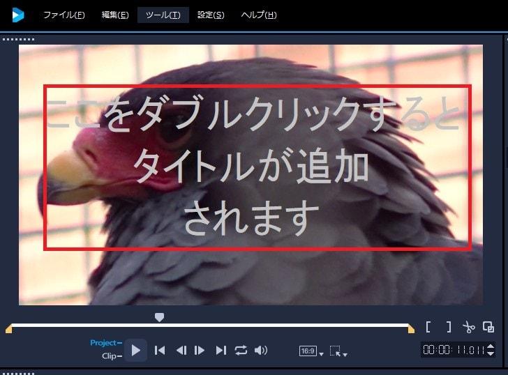 動画編集ソフトCorel VideoStudio 2018 テキストテロップタイトルがプレビュー画面に表示