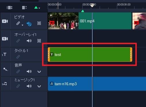 動画編集ソフトCorel VideoStudio 2018 テキストテロップタイトルバー