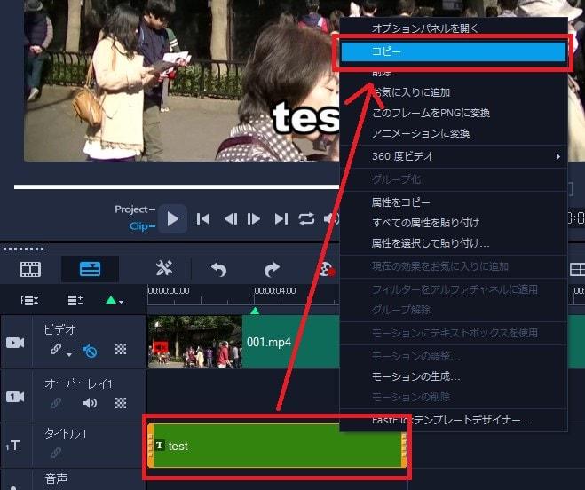 動画編集ソフトCorel VideoStudio 2018 テキストテロップタイトルのデザインをコピーする方法