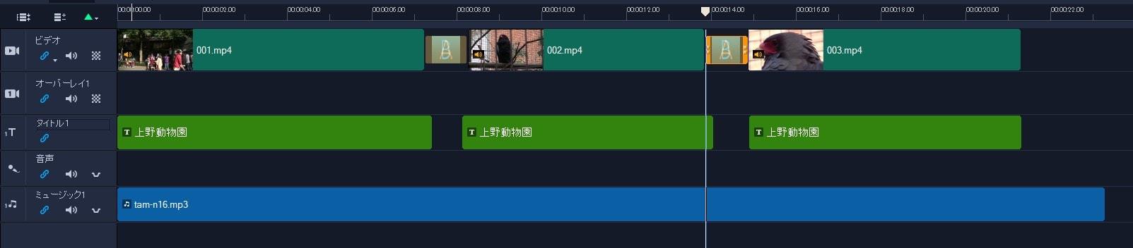 動画編集ソフトCorel VideoStudio 2018 トランジションをタイムラインに挿入する方法