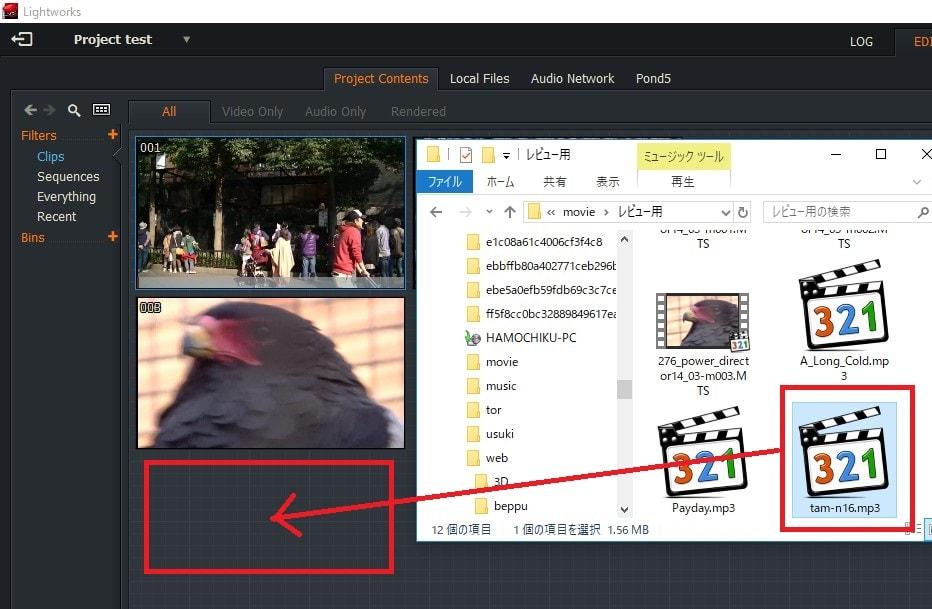動画編集ソフトLightworks14 BGM音楽ファイルをプロジェクトに読み込む方法