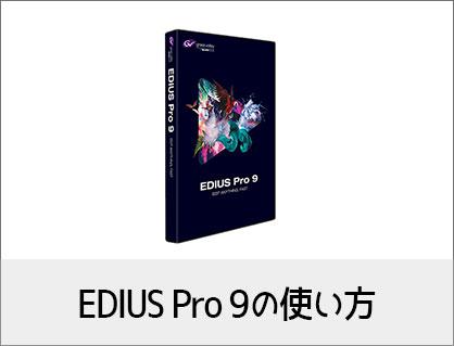 動画編集ソフトEDIUS Pro 9