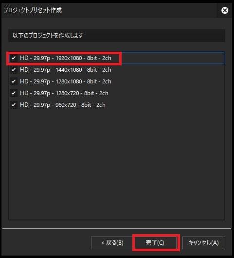 動画編集ソフトEDIUS Pro 9 プロジェクトプリセット作成
