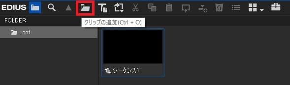 動画編集ソフトEDIUS Pro 9 クリップ・動画ファイルの追加方法