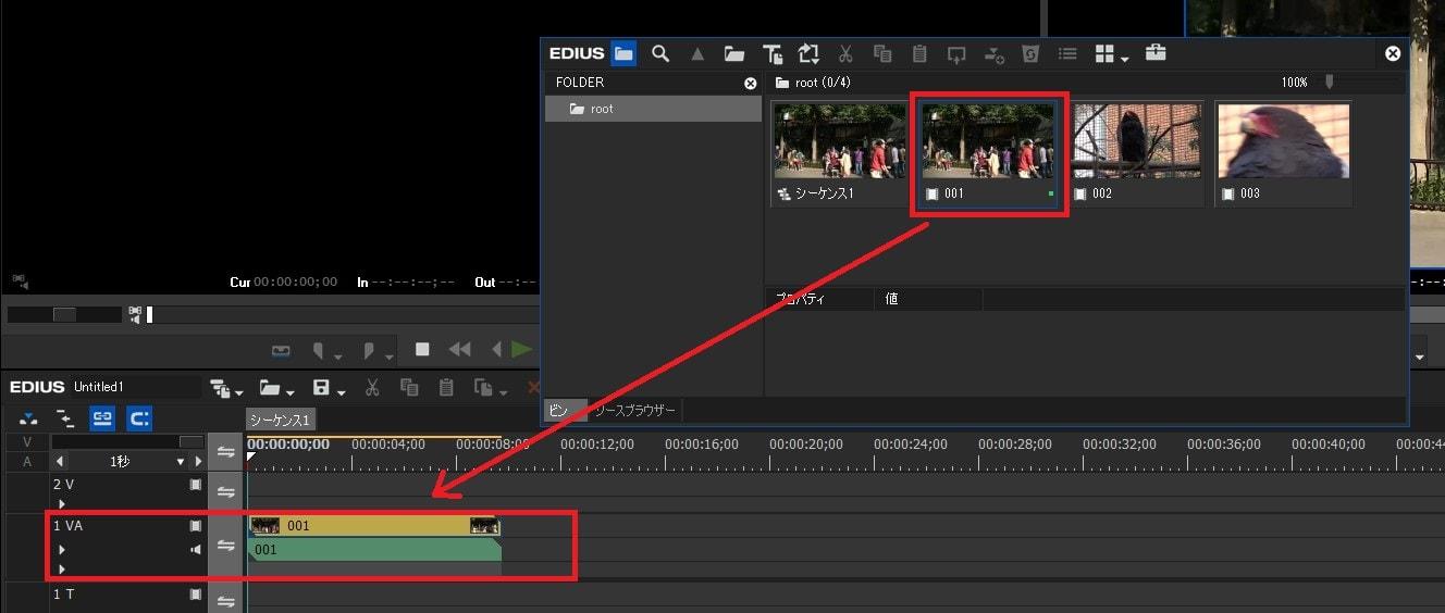 動画編集ソフトEDIUS Pro 9 動画ファイルをタイムラインに読み込ませる方法