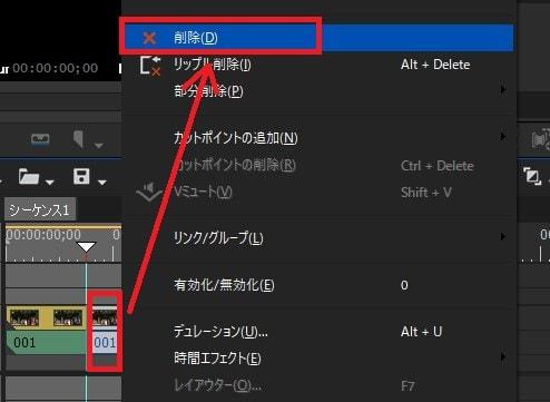 動画編集ソフトEDIUS Pro 9 タイムラインの動画を削除する方法