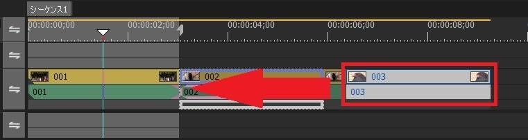 動画編集ソフトEDIUS Pro 9 タイムラインの動画の位置を変更する方法