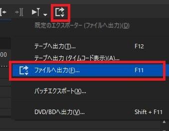 動画編集ソフトEDIUS Pro 9 タイムラインの書き出しエクスポートボタン