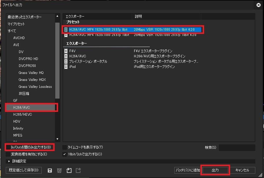 動画編集ソフトEDIUS Pro 9 ファイルへ出力画面