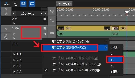 動画編集ソフトEDIUS Pro 9 タイムラインのサムネイル写真を大きくする方法