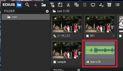動画編集ソフトEDIUS Pro 9 音楽ファイルをプロジェクトの読み込む方法