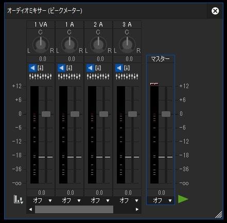 動画編集ソフトEDIUS Pro 9 オーディオミキサーを使った音量調整の方法