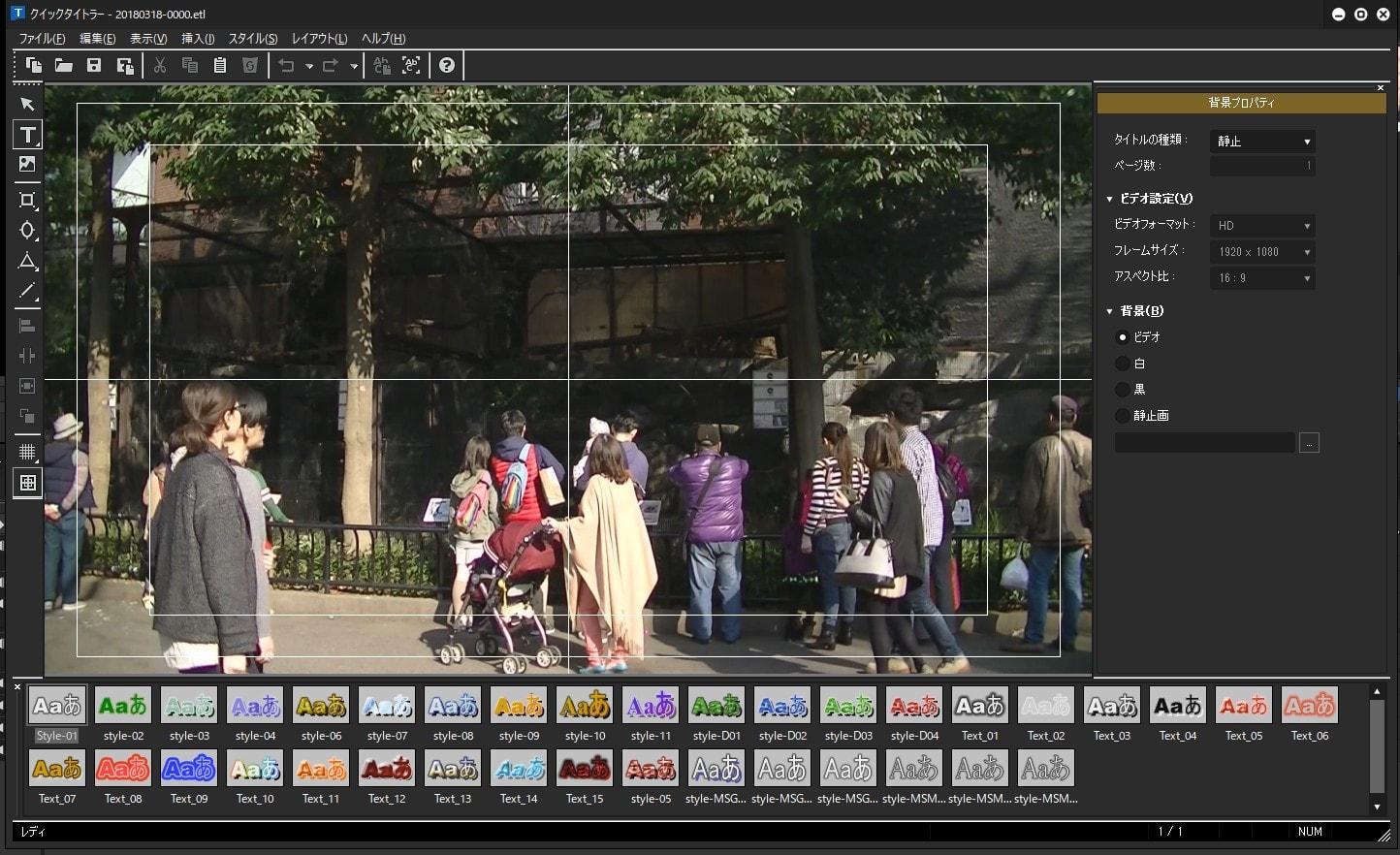 動画編集ソフトEDIUS Pro 9 テキストテロップ(タイトル)のクイックタイトラー