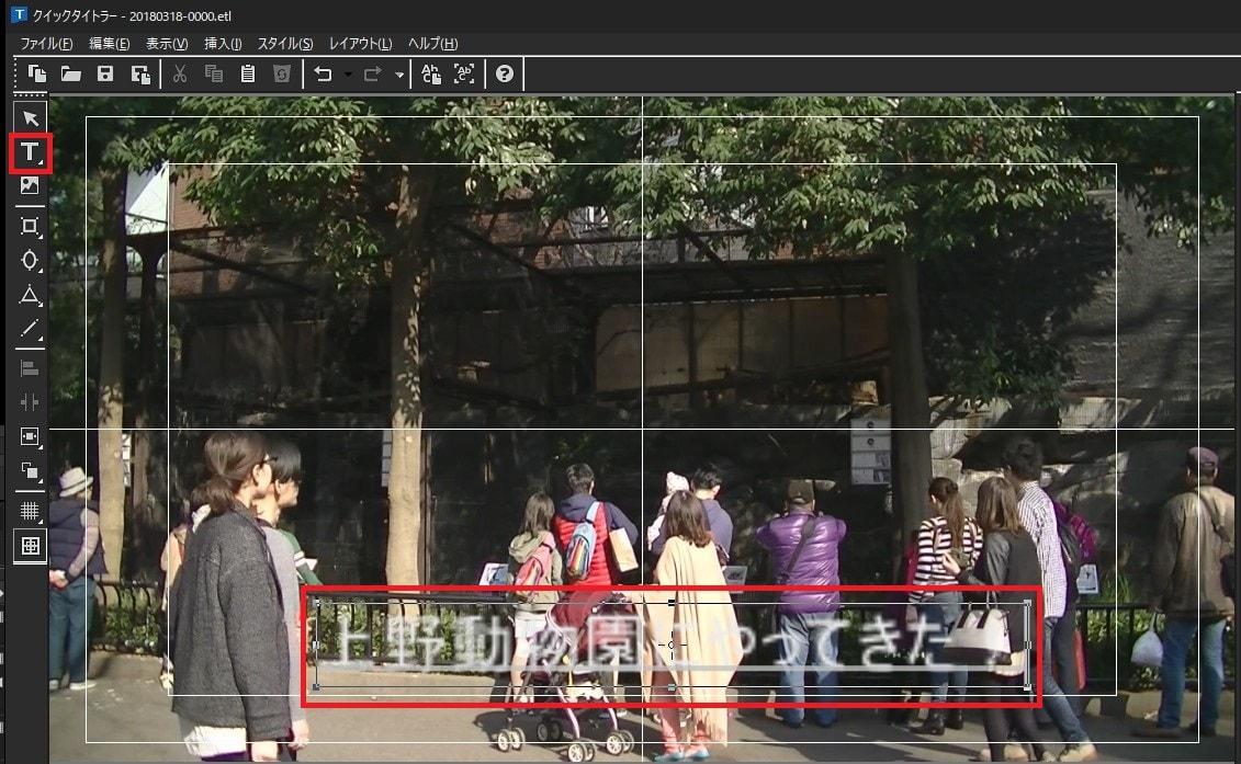動画編集ソフトEDIUS Pro 9 テキストテロップ(タイトル)をクイックタイトラーで作成する方法