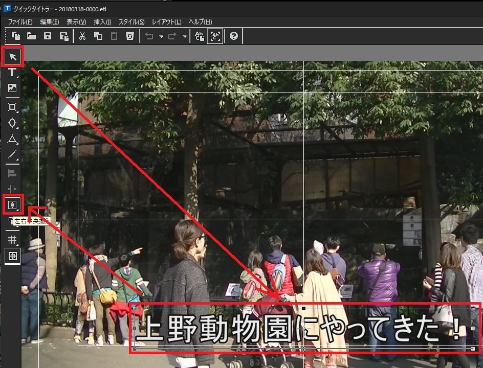 動画編集ソフトEDIUS Pro 9 テキストテロップ(タイトル)の中央左右上下揃えの方法