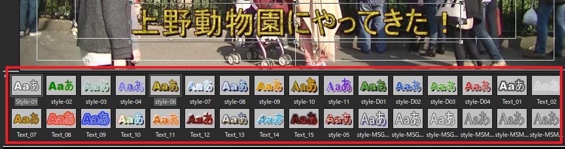 動画編集ソフトEDIUS Pro 9 テキストテロップ(タイトル)のデザインをスタイルで変更する方法