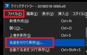 動画編集ソフトEDIUS Pro 9 テキストテロップ(タイトル)を名前を付けて保存する方法