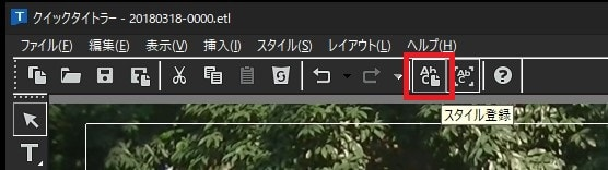 動画編集ソフトEDIUS Pro 9 テキストテロップ(タイトル)のオリジナルスタイル登録ボタン