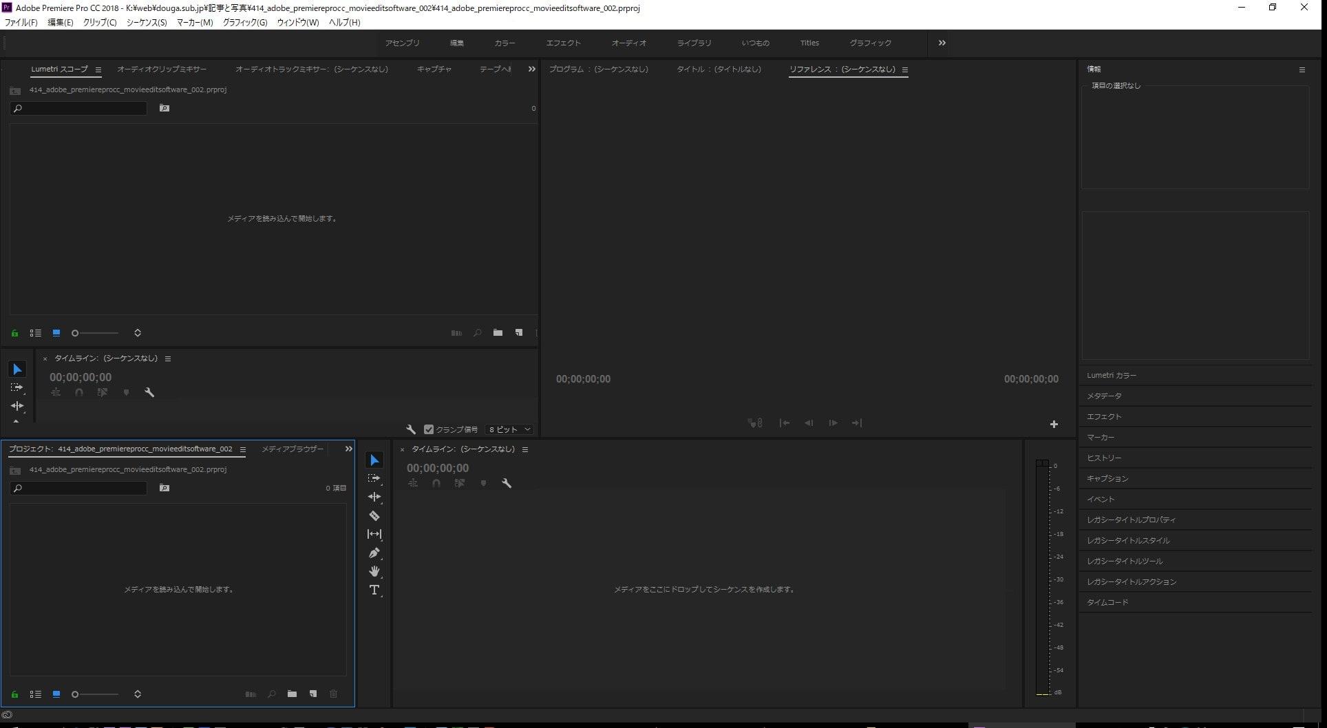 動画編集ソフトAdobe Premiere Pro CC プロジェクト画面