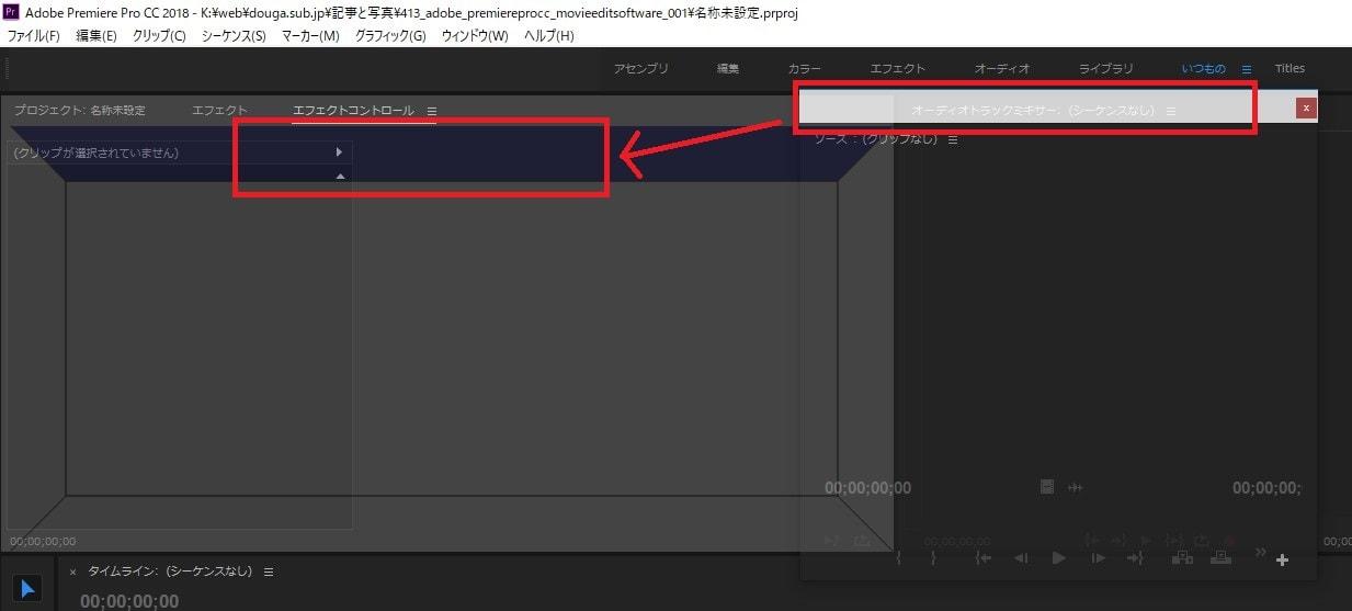 動画編集ソフトAdobe Premiere Pro CC ワークスペースのカスタム