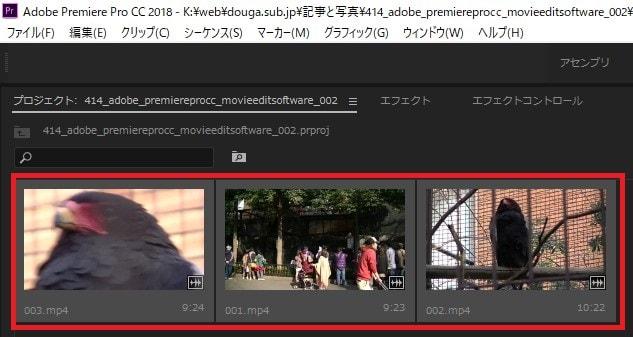 動画編集ソフトAdobe Premiere Pro CC プロジェクトに動画ファイルを読み込む方法