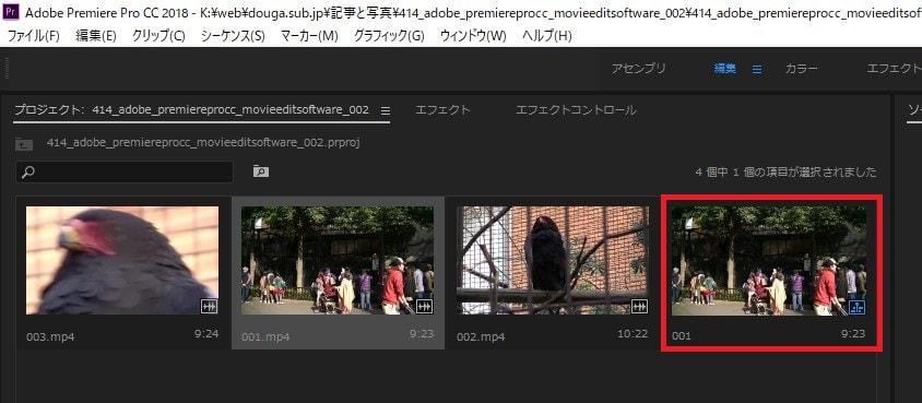 動画編集ソフトAdobe Premiere Pro CC シーケンス
