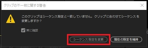 動画編集ソフトAdobe Premiere Pro CC シーケンス設定の変更