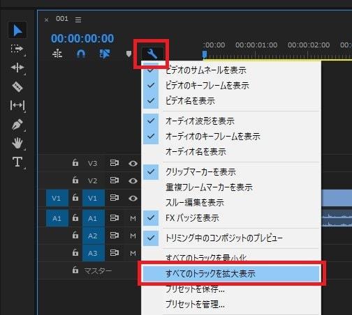 動画編集ソフトAdobe Premiere Pro CC タイムラインの拡大表示設定
