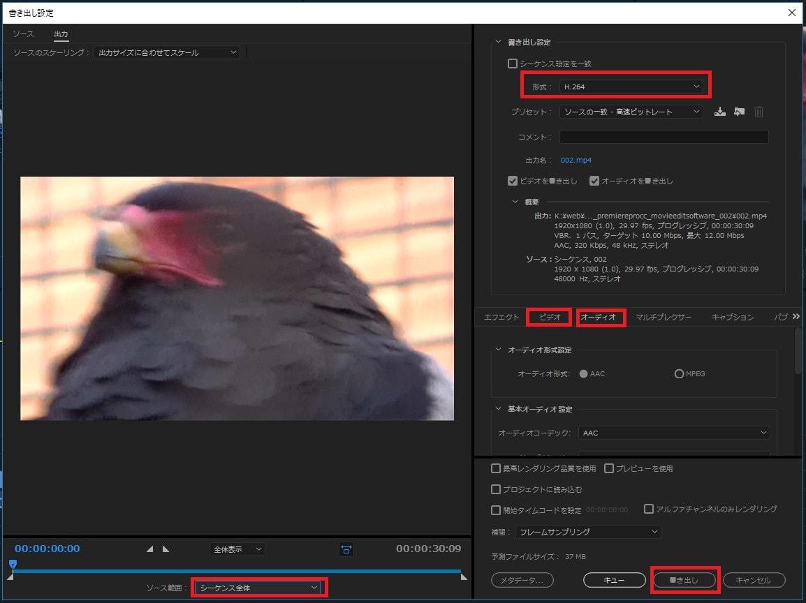 動画編集ソフトAdobe Premiere Pro CC タイムラインを書き出しする方法