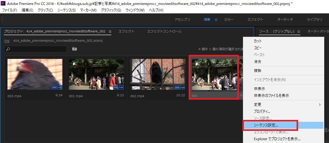 動画編集ソフトAdobe Premiere Pro CC シーケンスの設定変更